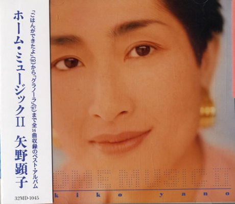 Akiko+Yano+-+Home+Music+2+-+CD+ALBUM-557552