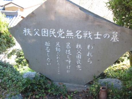 Chichibu_Incident_Memorial